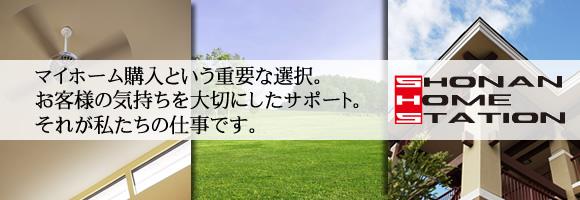 湘南ホームステーション